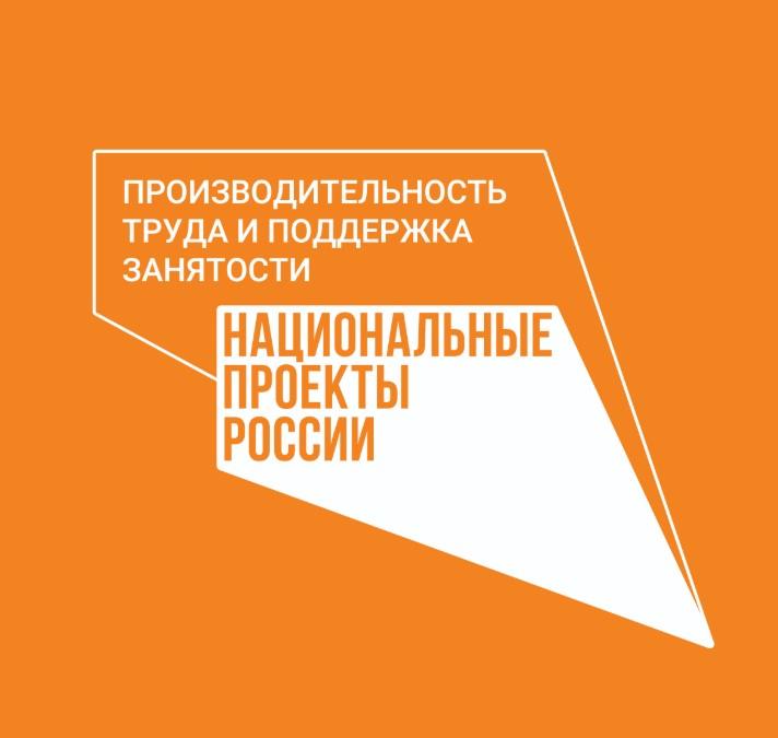 Волгоградская область вошла в топ-3 по освещаемости в СМИ нацпроекта «Производительность труда и поддержка занятости»