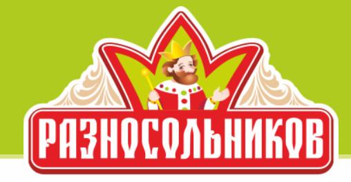 ООО «Царицынские соленья»